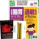 早安健康 (1年12期) + 丹‧布朗-地獄+ 村上春樹-沒有色彩的多崎作和他的巡禮之年 product thumbnail 1