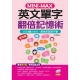 MINI—MAX 英文單字翻倍記憶術:善用單字腦,2000變20000(附MP3) product thumbnail 1