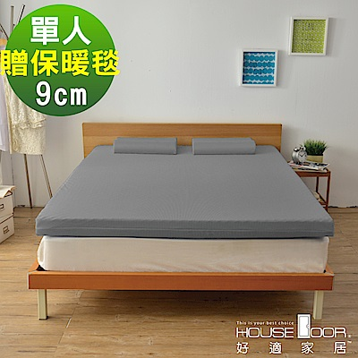 HouseDoor 日本大和防蹣抗菌表布 9cm波浪型記憶床墊保暖組-單人3尺