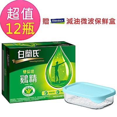 白蘭氏 傳統雞精12入(70g/瓶) 贈Glasslock減油微波保鮮盒