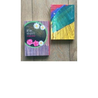 「不丹+緬甸」淨土之旅(緬甸.逆旅行+慢行.不丹兩冊套書)