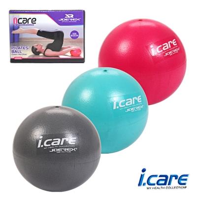 《凡太奇》I.CARE。普拉提斯瑜珈球/健身球/運動平衡球JIC022 - 快速到貨