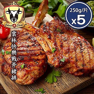 (上校食品)雲林快樂戰斧豬排-5片組(共5片-約250g/片)