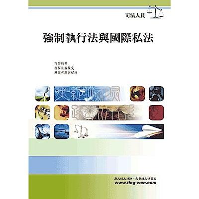 強制執行法與國際私法(12版)