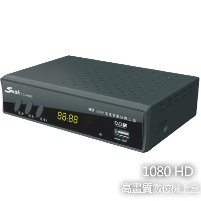 Smith 可錄式HD數位電視接收機