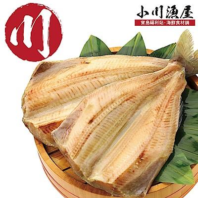 小川漁屋 北海道去頭花魚一夜干3片(230G+-10%/片)