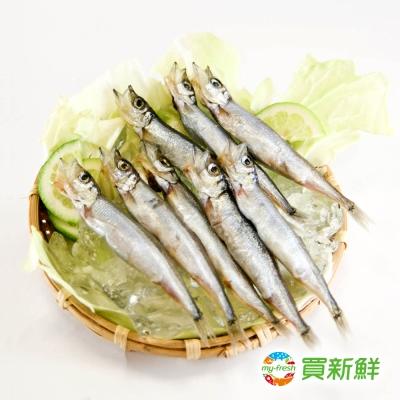 【買新鮮】柳葉魚90g/盒(8尾/盒)(任選)