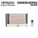 日立HITACHI 4-6坪變頻冷暖雙吹式窗型RA-28NV