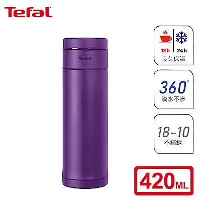 Tefal法國特福 MOBILITY Slim輕巧隨行不鏽鋼真空保溫杯 420ML-藍莓紫