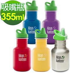 美國Klean Kanteen 幼童不鏽鋼吸嘴瓶355ml