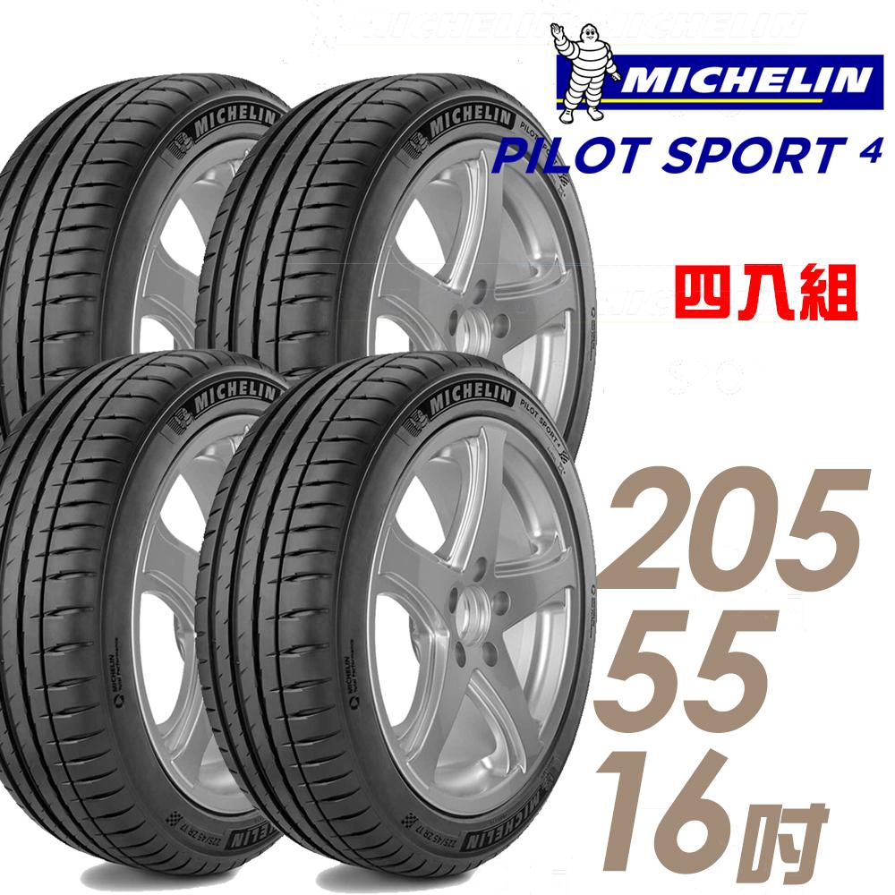 【米其林】PS4- 205/55/16吋輪胎 四入組 送專業安裝