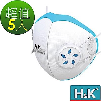 H&K 香港 高分子隔離纖維+5層防護過濾  戶外運動型口罩 白5入 (成人立體口罩