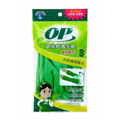 OP 環保舒適手套(耐用強化S)