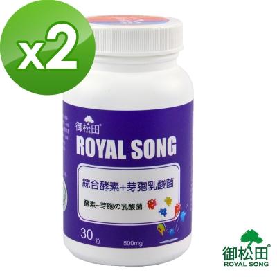 御松田-綜合酵素+芽孢乳酸菌(30粒/瓶)-2瓶