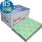 PAPERLINE 190 / 70P / B5 淺綠 彩色影印紙  (500張/包)