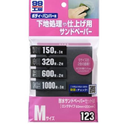 SOFT 99水砂紙M-快