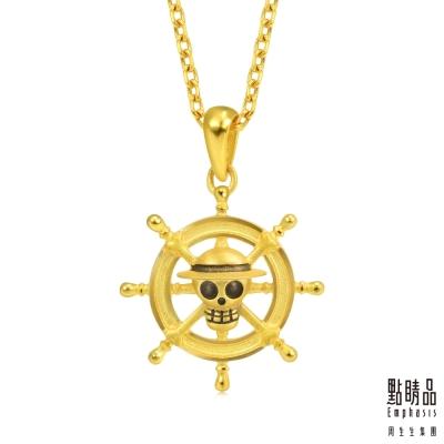 點睛品 航海王One-Piece船舵吊墜