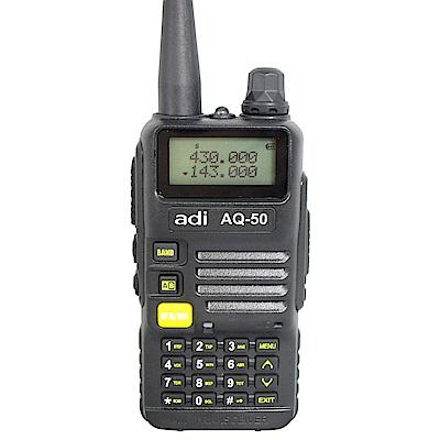 ADI AQ-50 雙頻雙顯  無線電對講機
