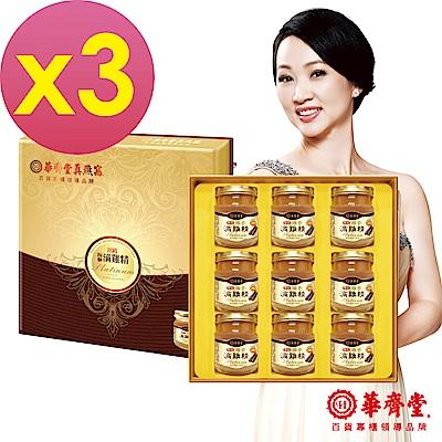 華齊堂 頂級海參滴雞精(75mlx9瓶)3盒