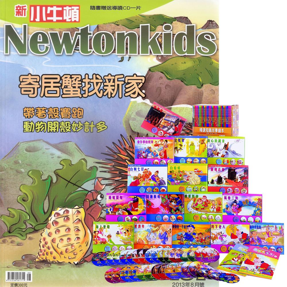 新小牛頓 12期(12本雜誌 + 12CD )+ 精選故事繪本