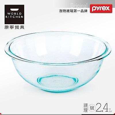 美國康寧 Pyrex  2 . 4 L 調理碗( 8 H)