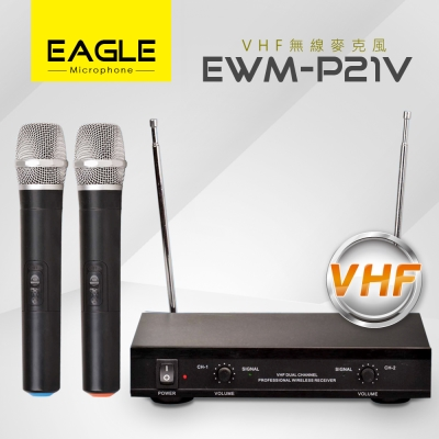 【EAGLE】專業級VHF雙頻無線麥克風組 EWM-P21V