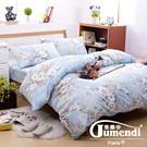 喬曼帝Jumendi-戀戀芳馨 台灣製活性柔絲絨雙人四件式被套床包組