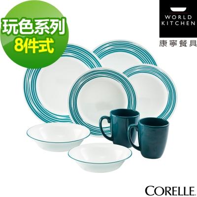 CORELLE康寧-玩色系列餐盤8件組-蔚藍海岸