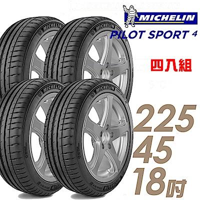 【米其林】PS4-225/45/18 運動性能輪胎 四入組 適用BMW X1 3
