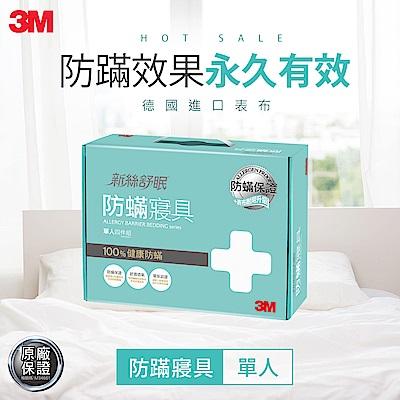 3M 新絲舒眠100%防蹣寢具-單人四件組(內含枕頭套x2+棉被套+床包)