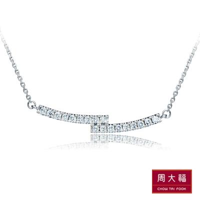 周大福 小心意系列 時尚俐落條形鑽石18白K金項鍊
