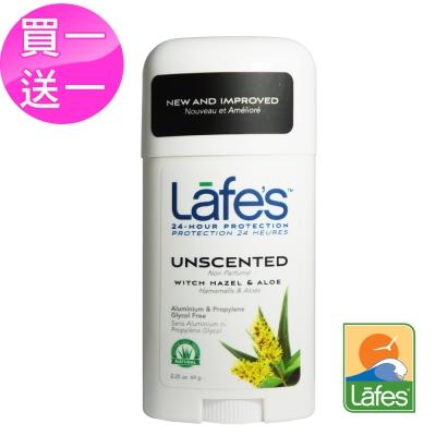 Lafe's 純自然體香膏-無味自然(買一送一)