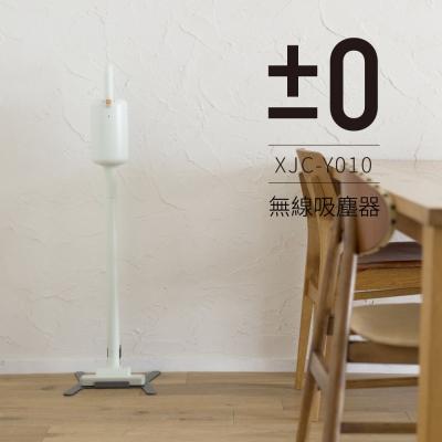 正負零±0 無線吸塵器 XJC-Y010 (綠色)