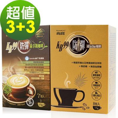 美式KANBOO 防彈綠拿鐵 防彈咖啡6件組(各3盒)