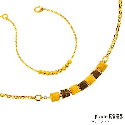 J'code真愛密碼  喜悅黃金手鍊+風格黃金項鍊