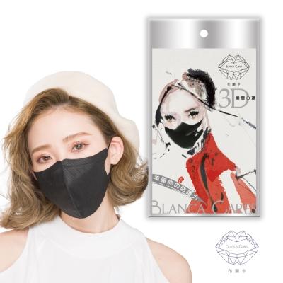 布蘭卡3D美型口罩低調奢華款(黑)5片裝