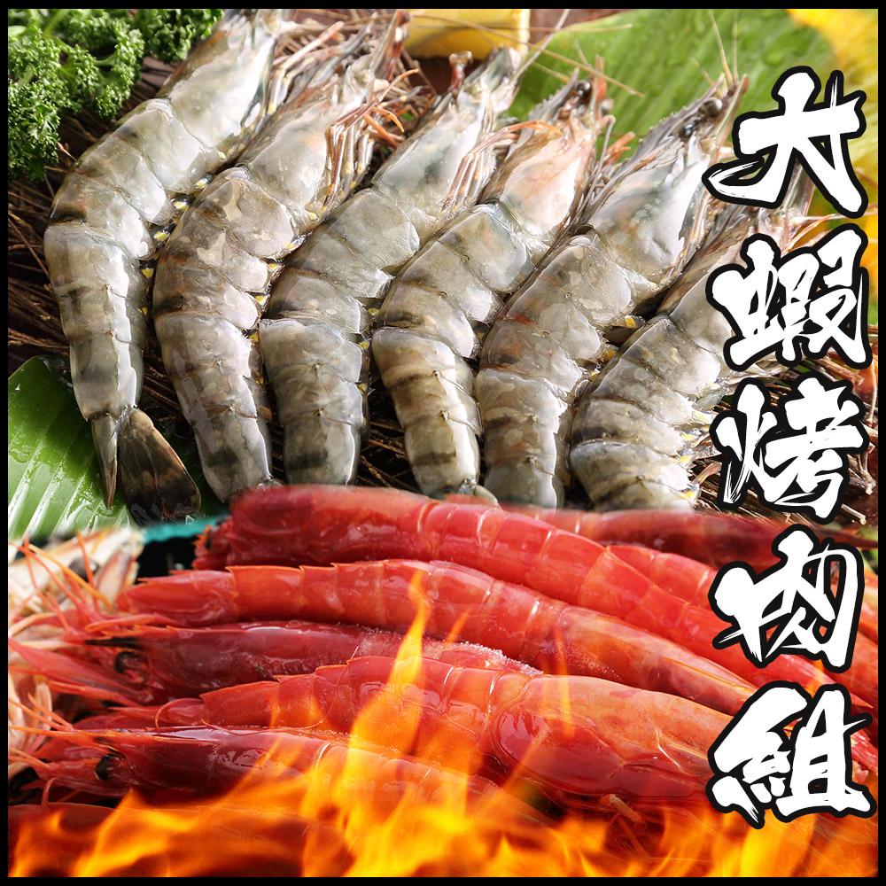 海鮮王 大蝦烤肉組(天使紅蝦10P+海草蝦20P)(適合6-8人份)