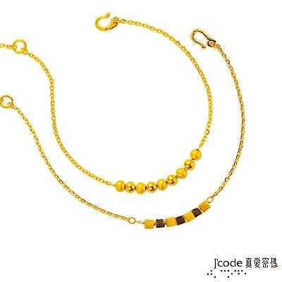 J code真愛密碼金飾 喜悅+風格黃金手鍊