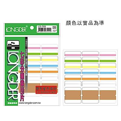 龍德 LD-705 雙面七彩索引標籤/索引片 (20包/盒)