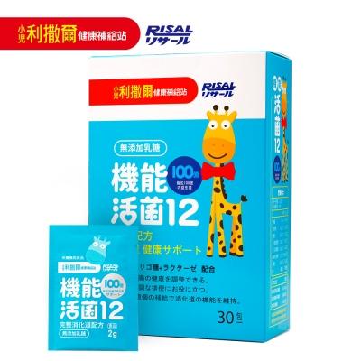 【小兒利撒爾】機能活菌12 30包/盒