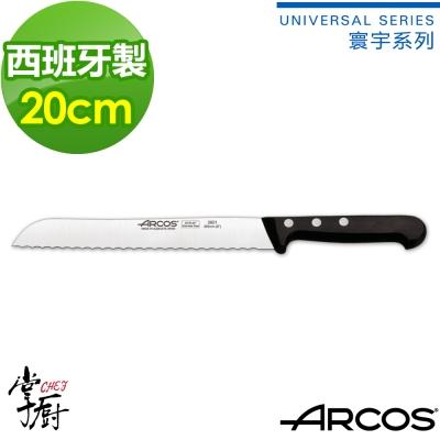 ARCOS 環宇系列麵包刀