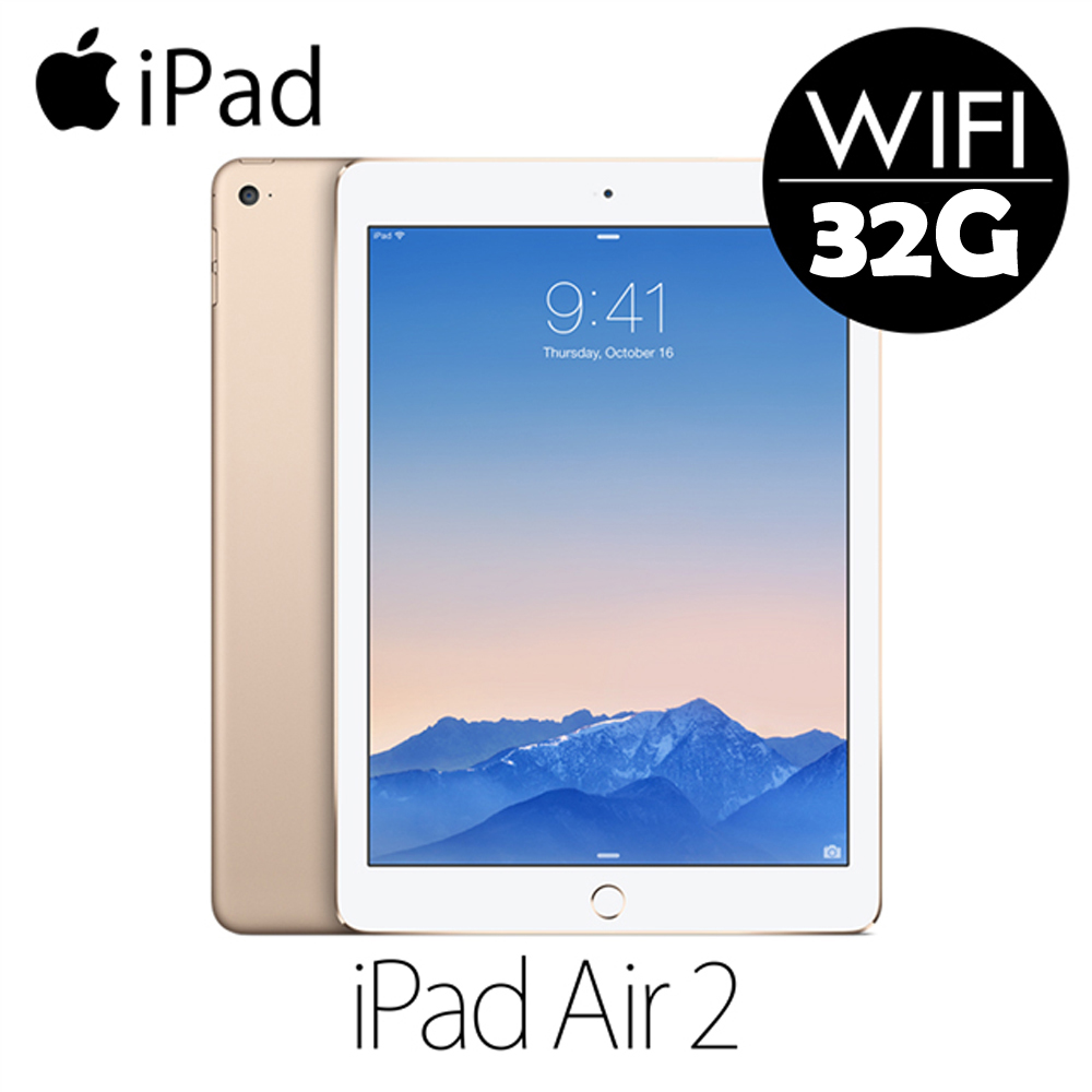 【組合包】Apple iPad Air2 WI-FI版 32GB 公司貨