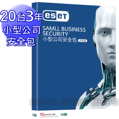 ESET Small Business Security Pack 20台3年