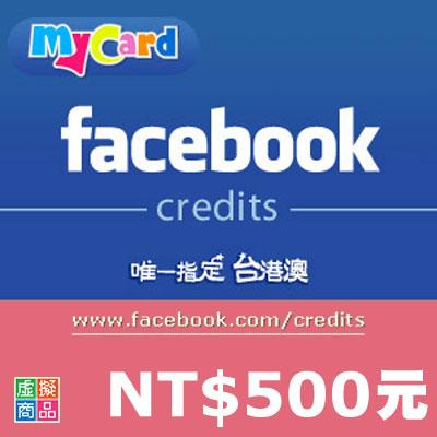 MyCard-Facebook指定卡500元