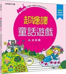 超繪讀童話遊戲-灰姑娘
