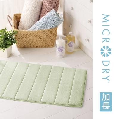 Microdry時尚地墊 舒適記憶綿浴墊 (香草綠/ 加長型)