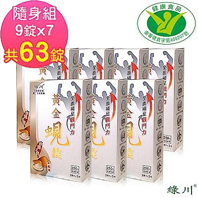 【綠川】黃金蜆精錠 健字號 護肝認證 9錠X7(共63錠)