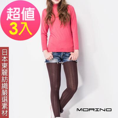 (超值3件組) 女款日本嚴選素材立領發熱衣 蜜桃粉