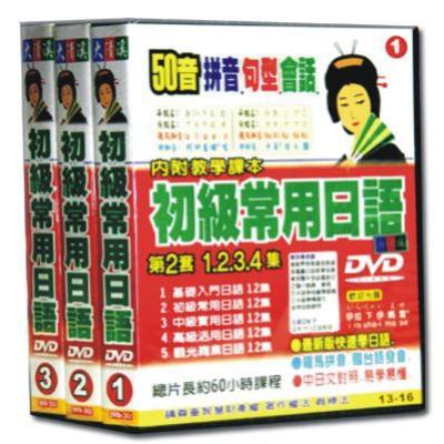 初級常用日語-盒裝