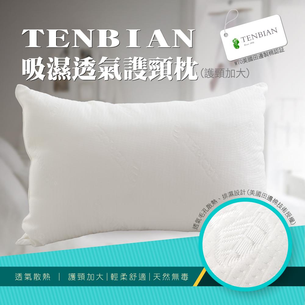 TENBIAN 吸濕透氣謢頸枕